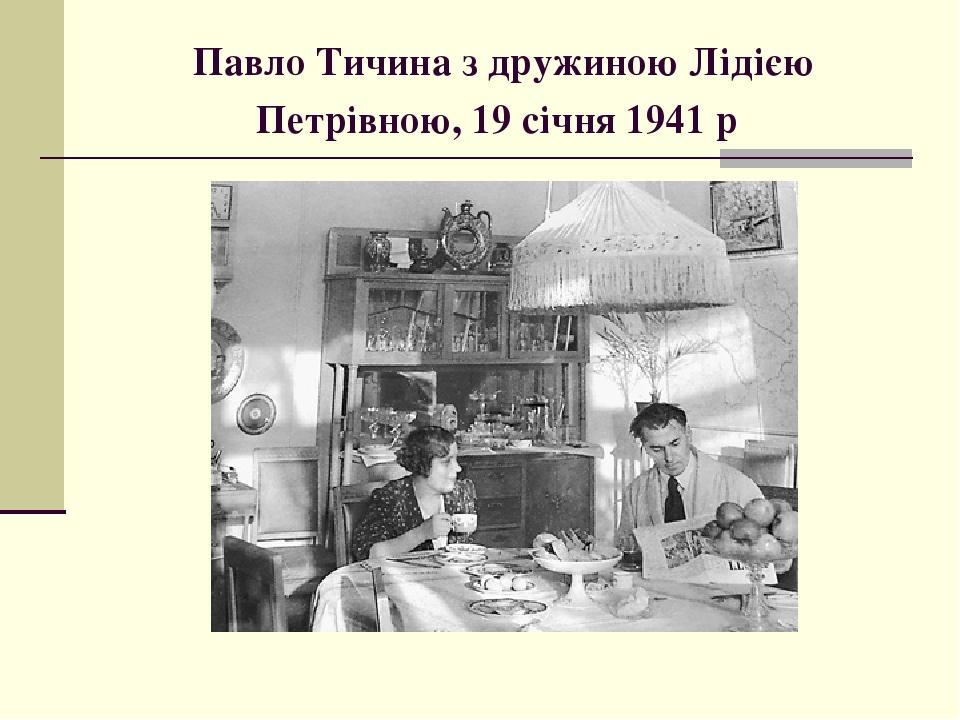 Павло Тичина з дружиною Лідією Петрівною, 19 січня 1941 р