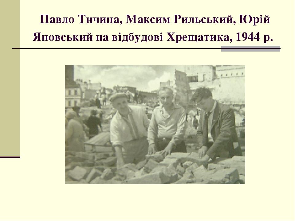 Павло Тичина, Максим Рильський, Юрій Яновський на відбудові Хрещатика, 1944 р.