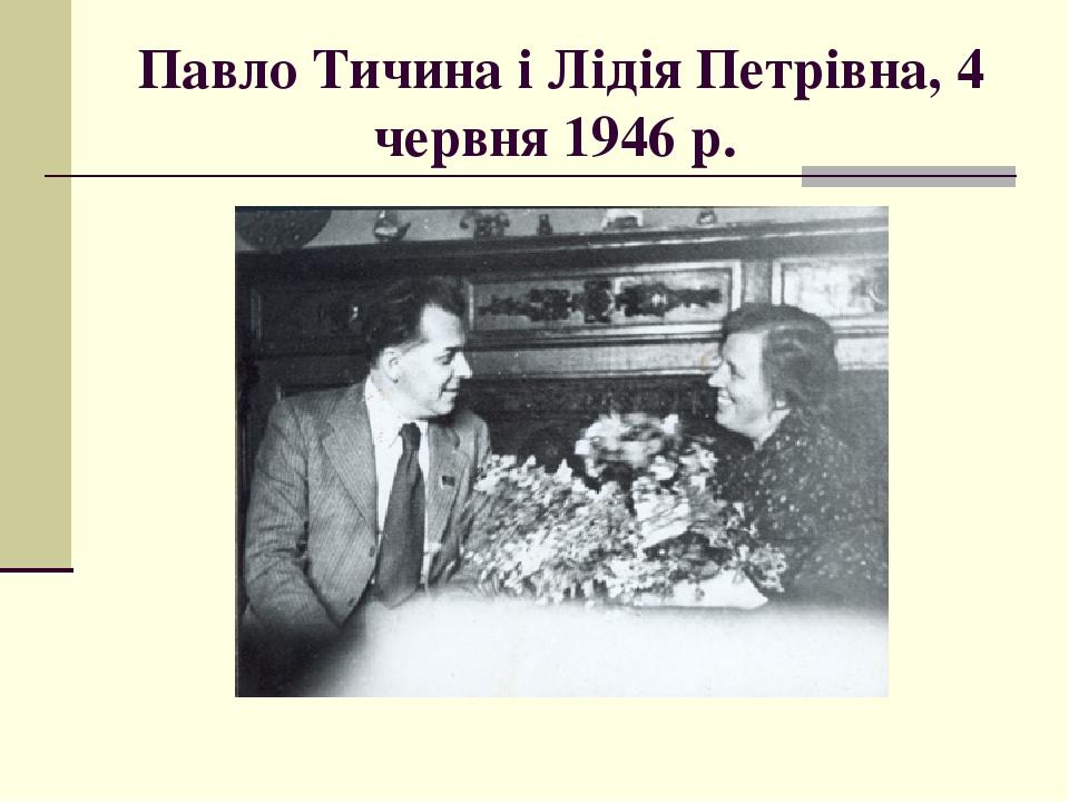 Павло Тичина і Лідія Петрівна, 4 червня 1946 р.