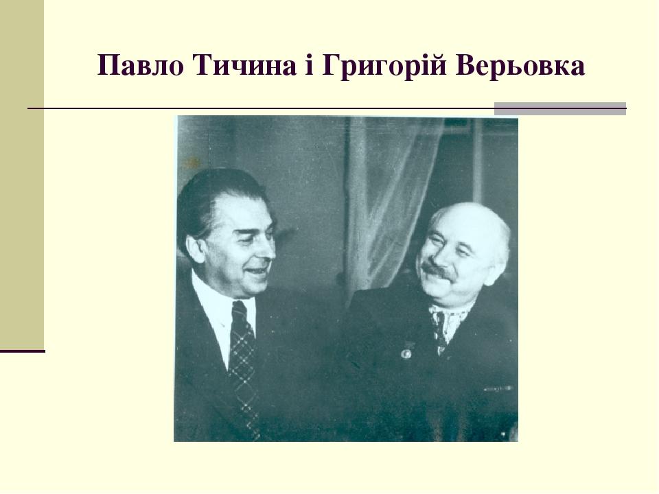 Павло Тичина і Григорій Верьовка
