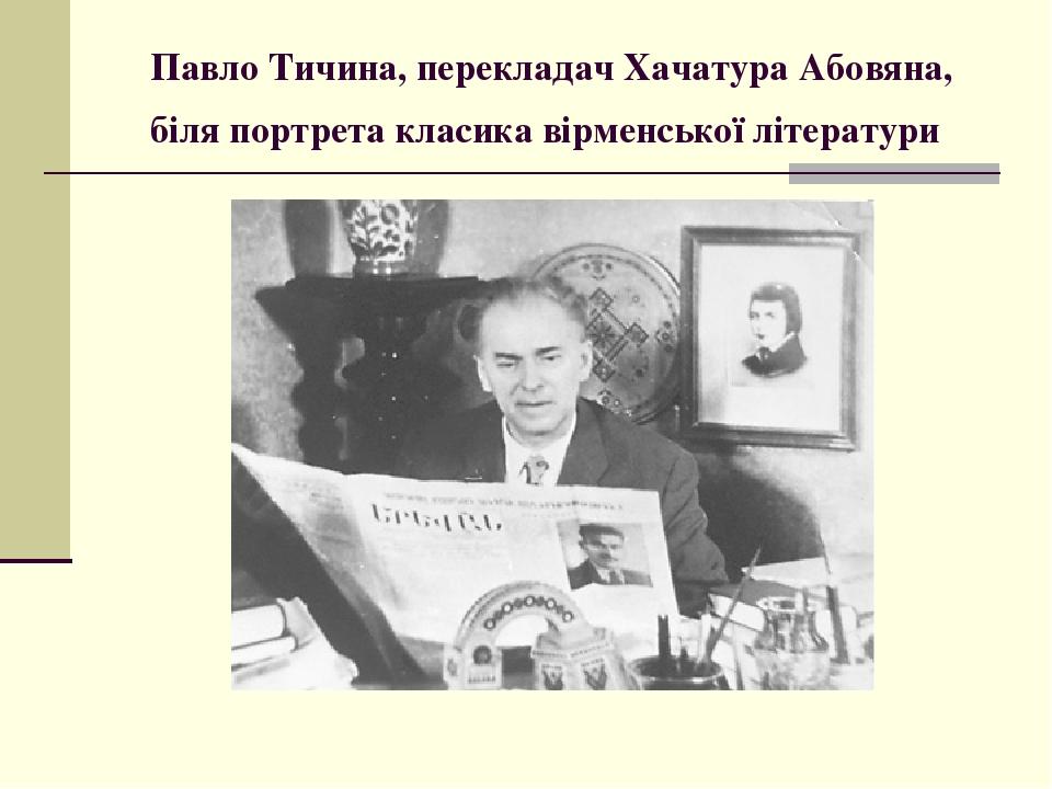 Павло Тичина, перекладач Хачатура Абовяна, біля портрета класика вірменської літератури