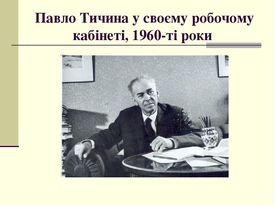 Павло Тичина у своєму робочому кабінеті, 1960-ті роки