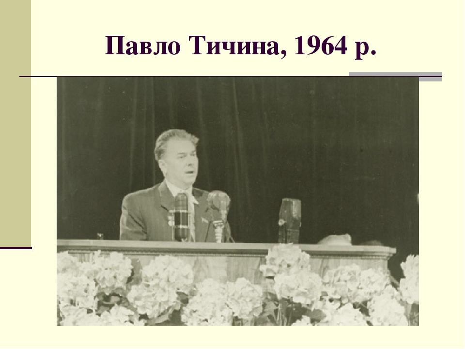 Павло Тичина, 1964 р.