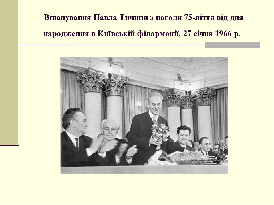 Вшанування Павла Тичини з нагоди 75-ліття від дня народження в Київській філармонії, 27 січня 1966 р.