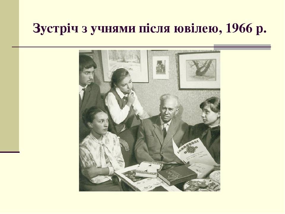 Зустріч з учнями після ювілею, 1966 р.