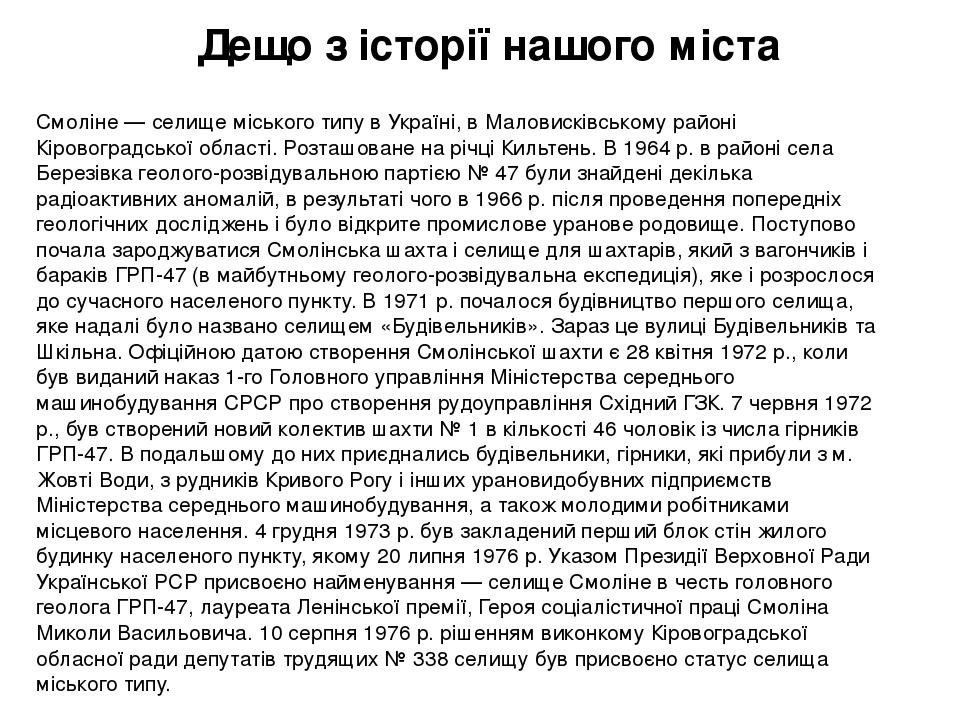 Дещо з історії нашого міста Смо́ліне — селище міського типу в Україні, в Маловисківському районі Кіровоградської області. Розташоване на річці Киль...