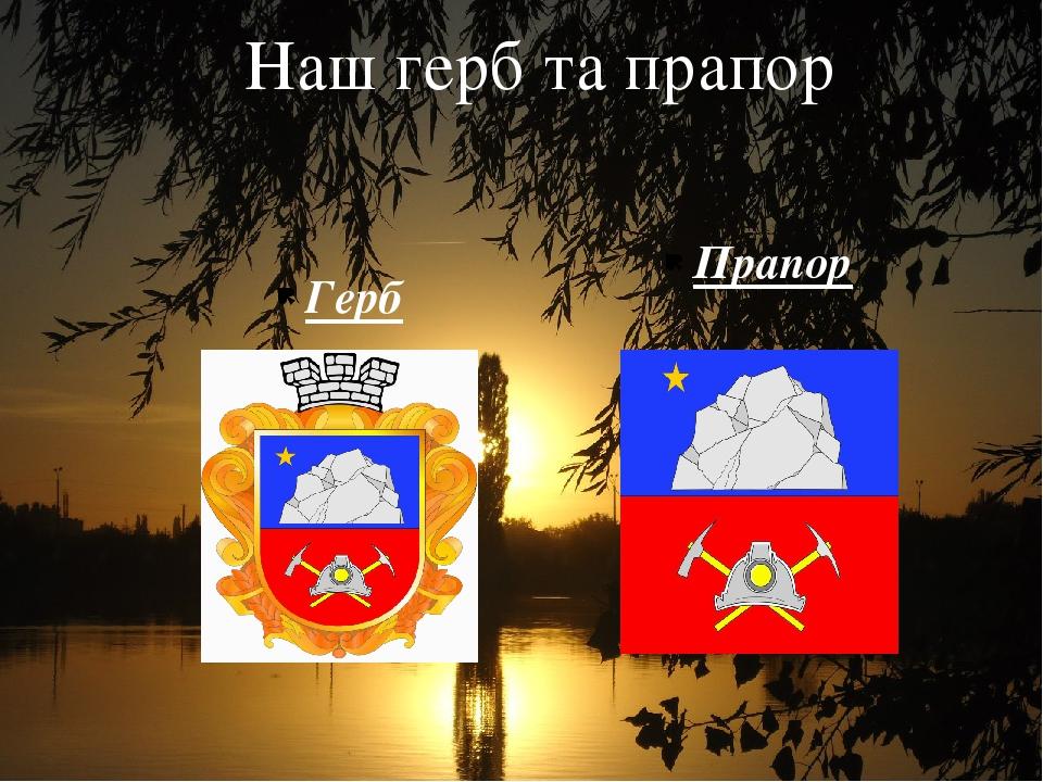 Герб Прапор Наш герб та прапор { {