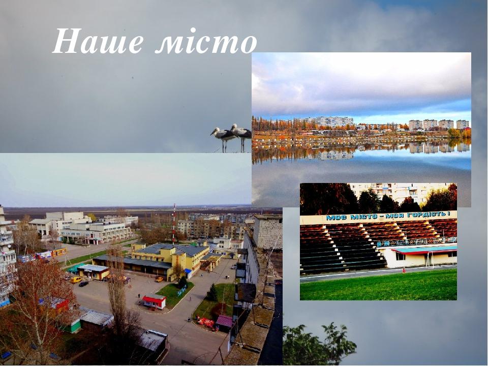 Наше місто