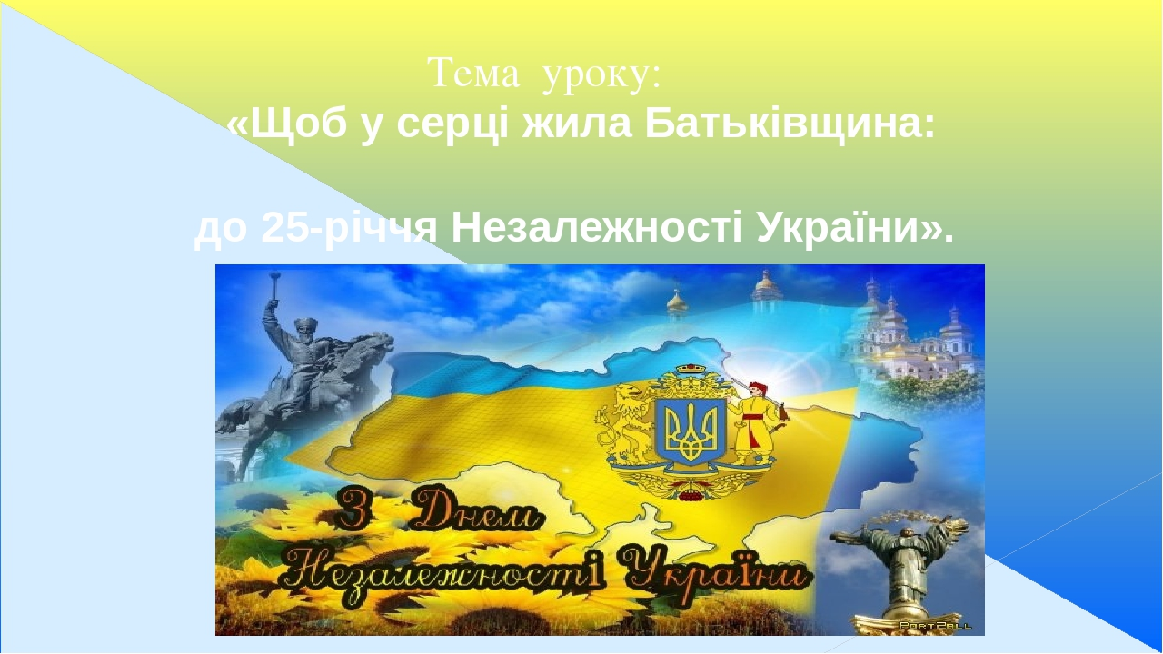 «Щоб у серці жила Батьківщина: до 25-річчя Незалежності України». Тема уроку: