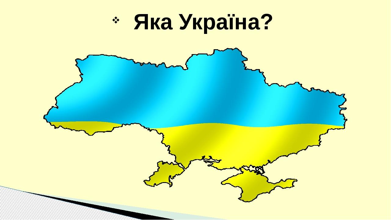 Яка Україна?