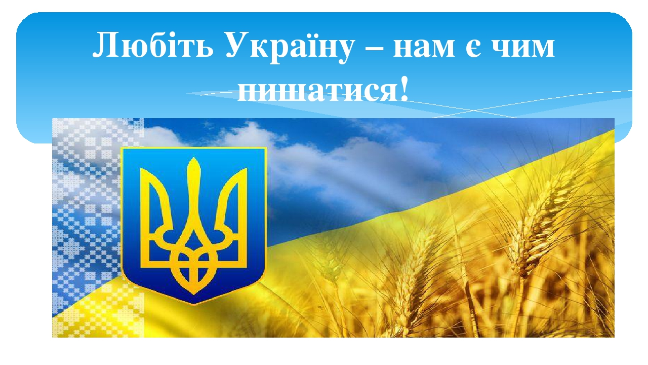 Любіть Україну – нам є чим пишатися!