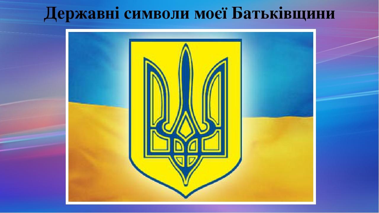 Державні символи моєї Батьківщини