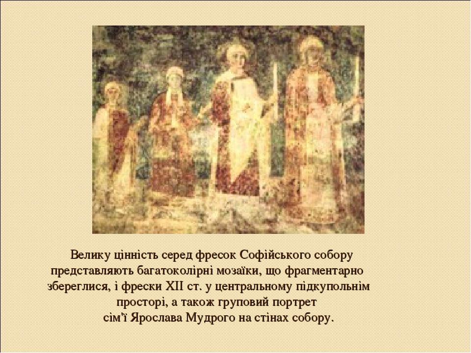 Велику цінність серед фресок Софійського собору представляють багатоколірні мозаїки, що фрагментарно збереглися, і фрески XII ст. у центральному пi...