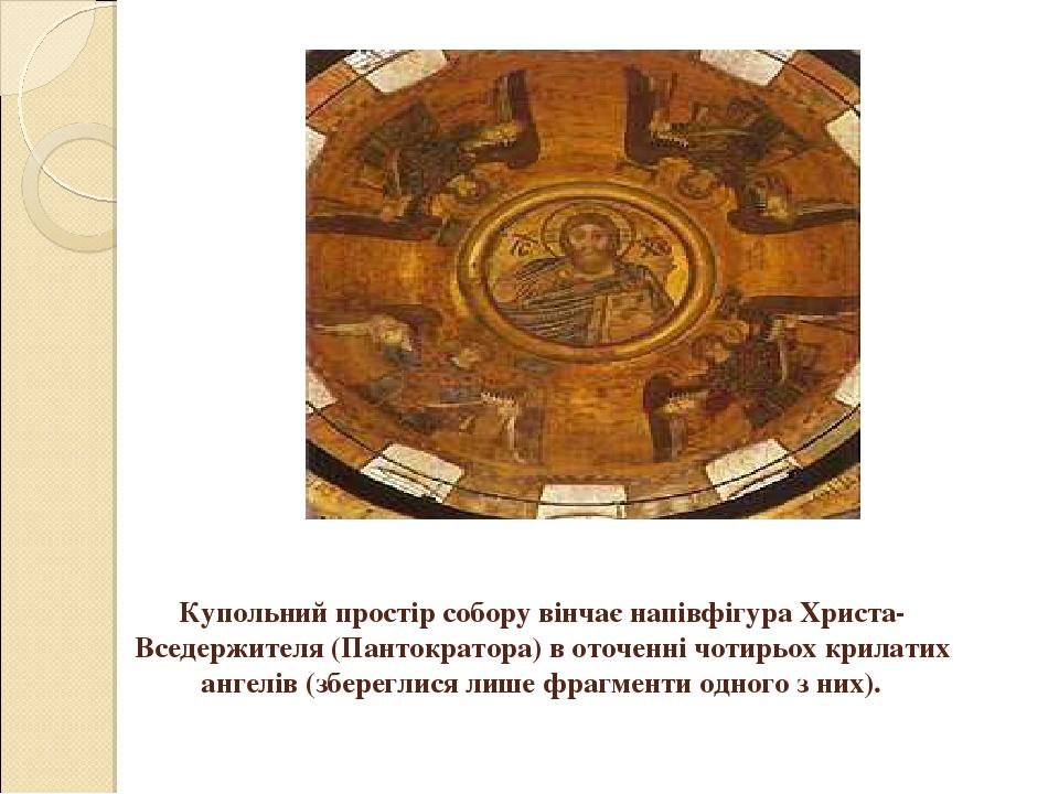 Купольний простір собору вінчає напівфігура Христа-Вседержителя (Пантократора) в оточенні чотирьох крилатих ангелів (збереглися лише фрагменти одно...