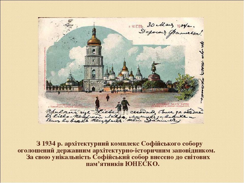 З 1934 р. архітектурний комплекс Софійського собору оголошений державним архітектурно-історичним заповідником. За свою унікальність Софійський собо...
