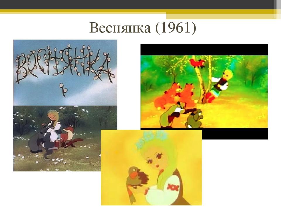 Веснянка (1961)