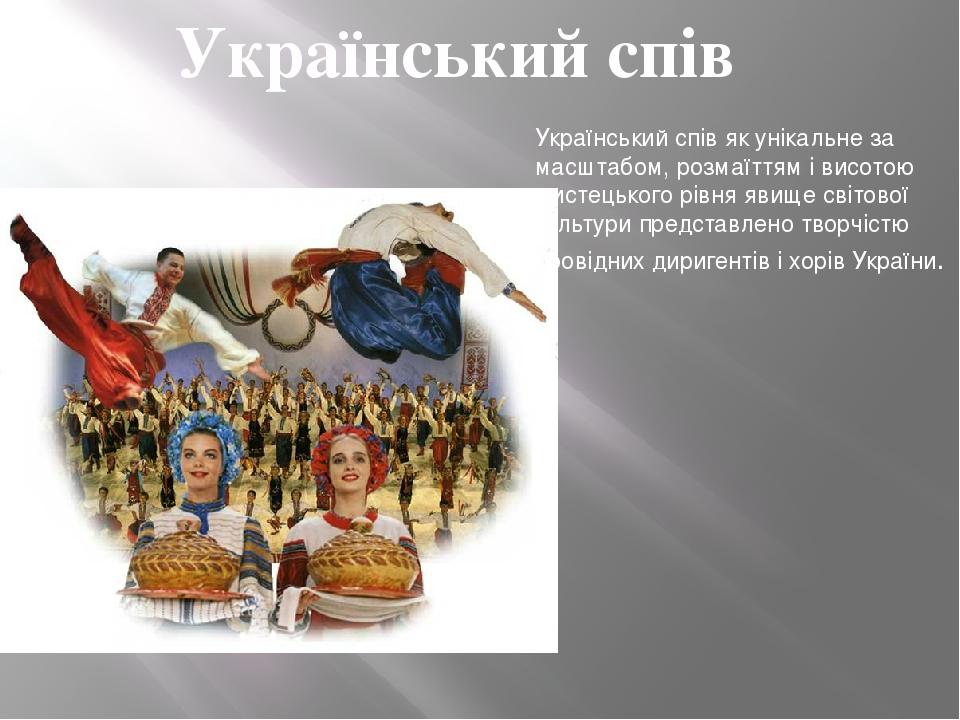 Український спів як унікальне за масштабом, розмаїттям і висотою мистецького рівня явище світової культури представлено творчістю провідних дириген...