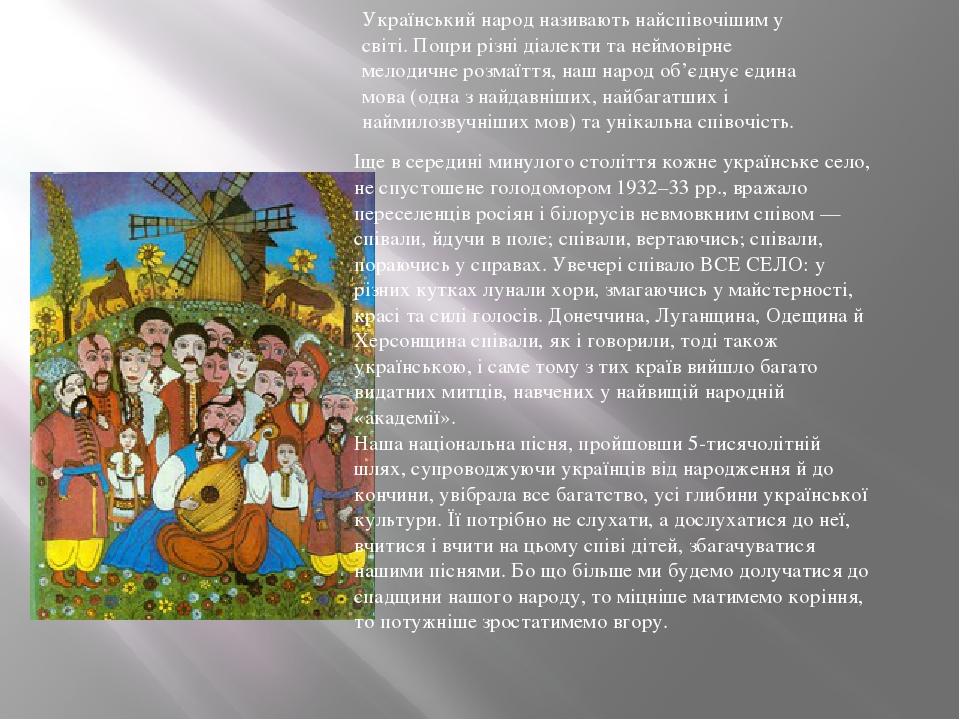 Український народ називають найспівочішим у світі. Попри різні діалекти та неймовірне мелодичне розмаїття, наш народ об'єднує єдина мова (одна з на...