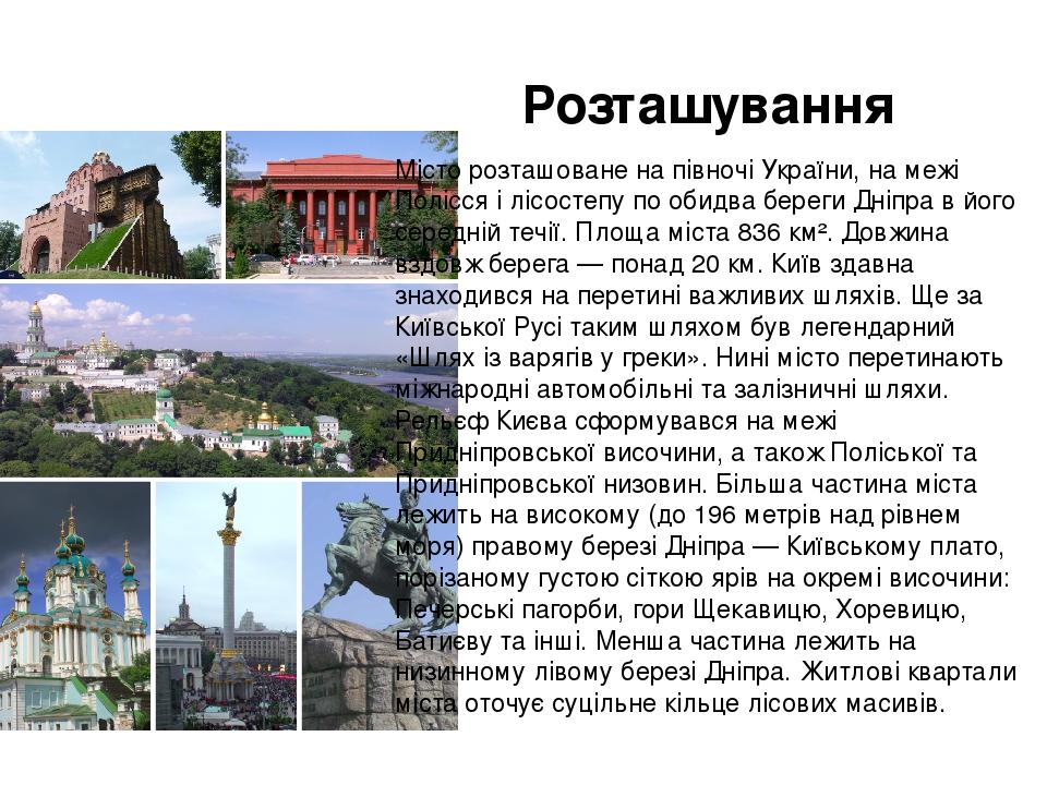 Розташування Місто розташоване на півночі України, на межі Полісся і лісостепу по обидва береги Дніпра в його середній течії. Площа міста 836 км². ...