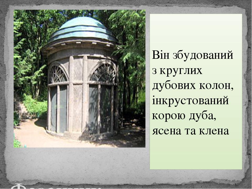 Фазанник Він збудований з круглих дубових колон, інкрустований короюдуба, ясена та клена