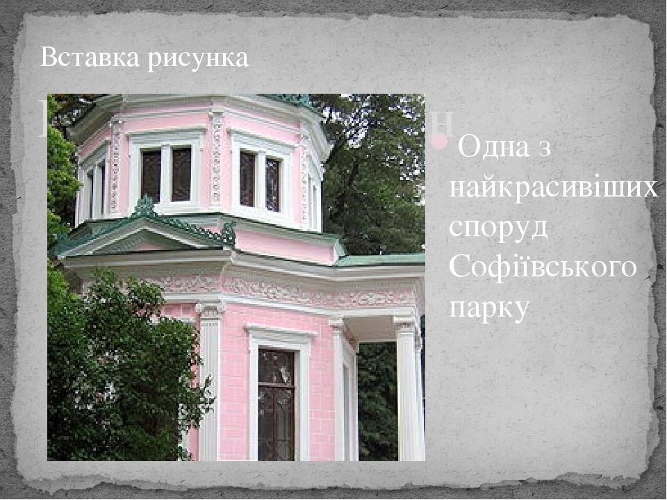 Рожевий павільон Одна з найкрасивіших споруд Софіївського парку