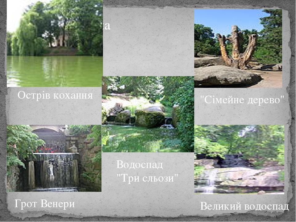 """Острів кохання Водоспад """"Три сльози"""" """"Сімейне дерево"""" Грот Венери Великий водоспад"""