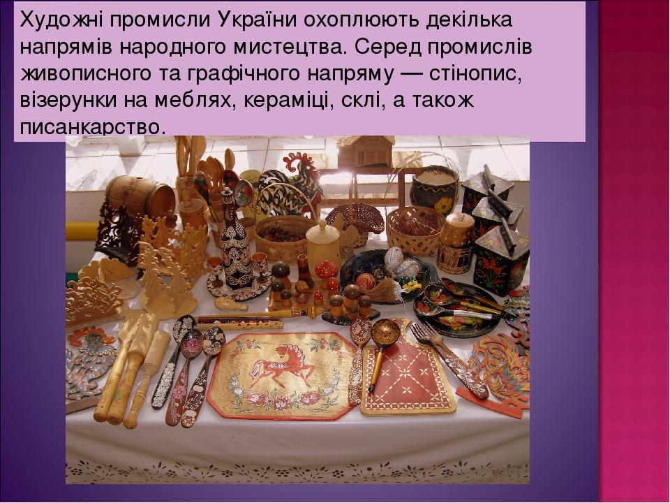 Художні промисли України охоплюють декілька напрямів народного мистецтва. Серед промислів живописного та графічного напряму — стінопис, візерунки н...