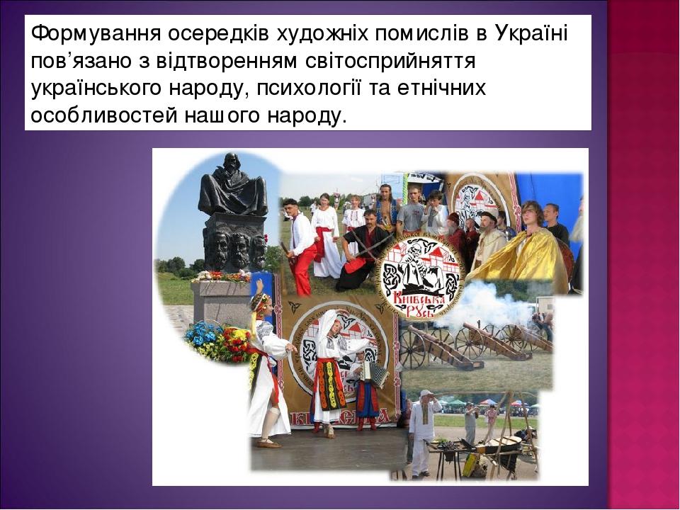 Формування осередків художніх помислів в Україні пов'язано з відтворенням світосприйняття українського народу, психології та етнічних особливостей ...