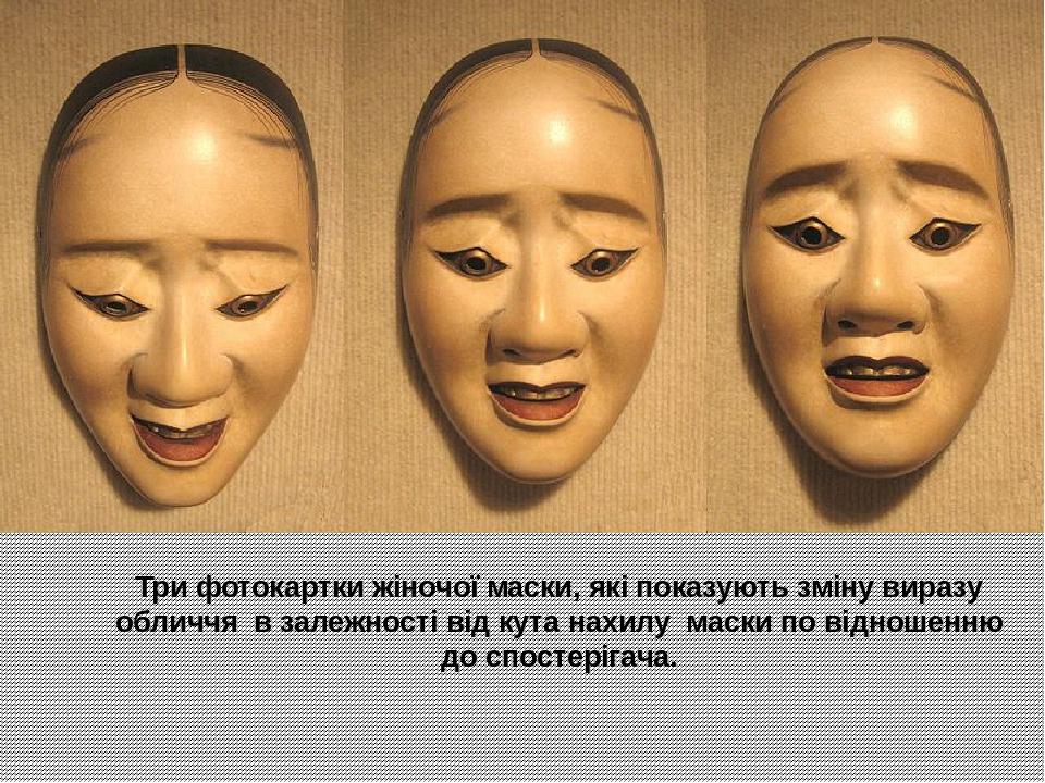 Три фотокартки жіночої маски, які показують зміну виразу обличчя в залежності від кута нахилу маски по відношенню до спостерігача.