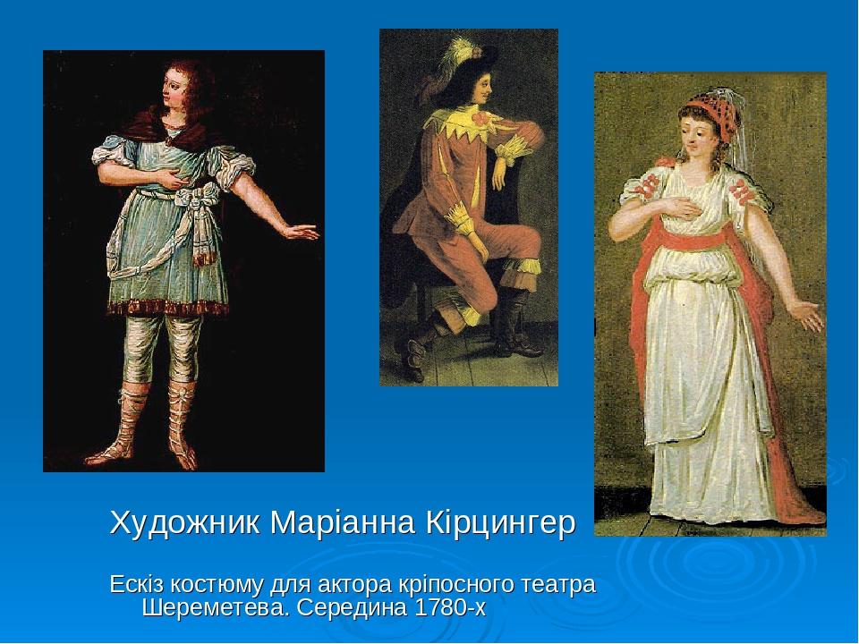 Художник Маріанна Кірцингер Ескіз костюму для актора кріпосного театра Шереметева. Середина 1780-х