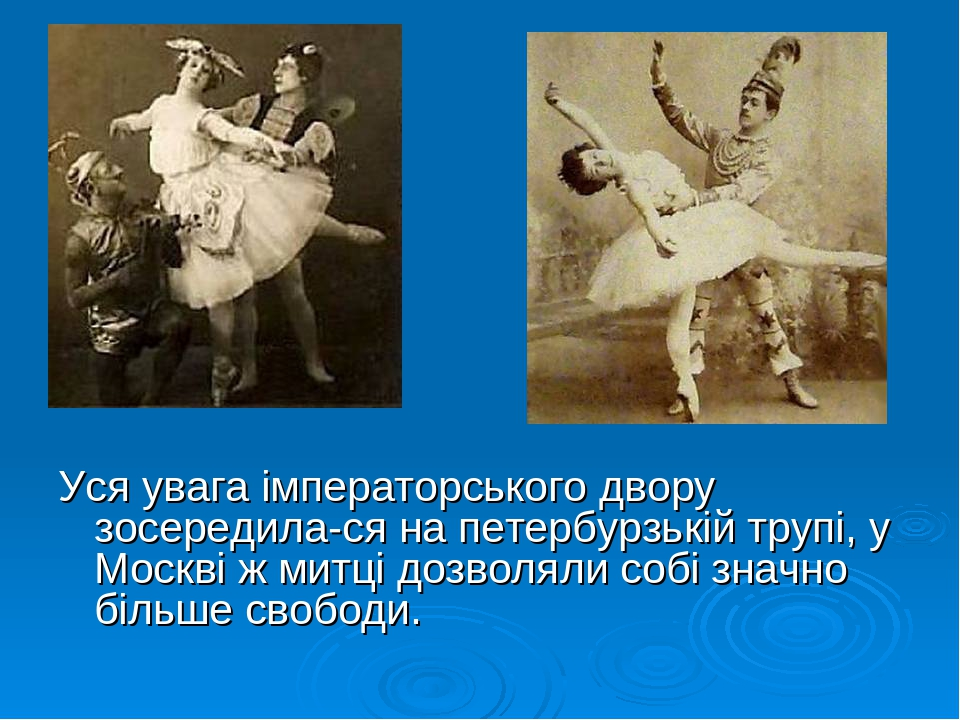 Уся увага імператорського двору зосередилася на петербурзькій трупі, у Москві ж митці дозволяли собі значно більше свободи.