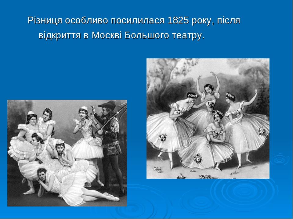 Різниця особливо посилилася 1825 року, після відкриття в Москві Большого театру.