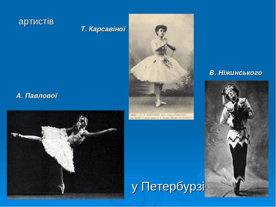 у Петербурзі артистів А. Павлової Т. Карсавіної В. Ніжинського