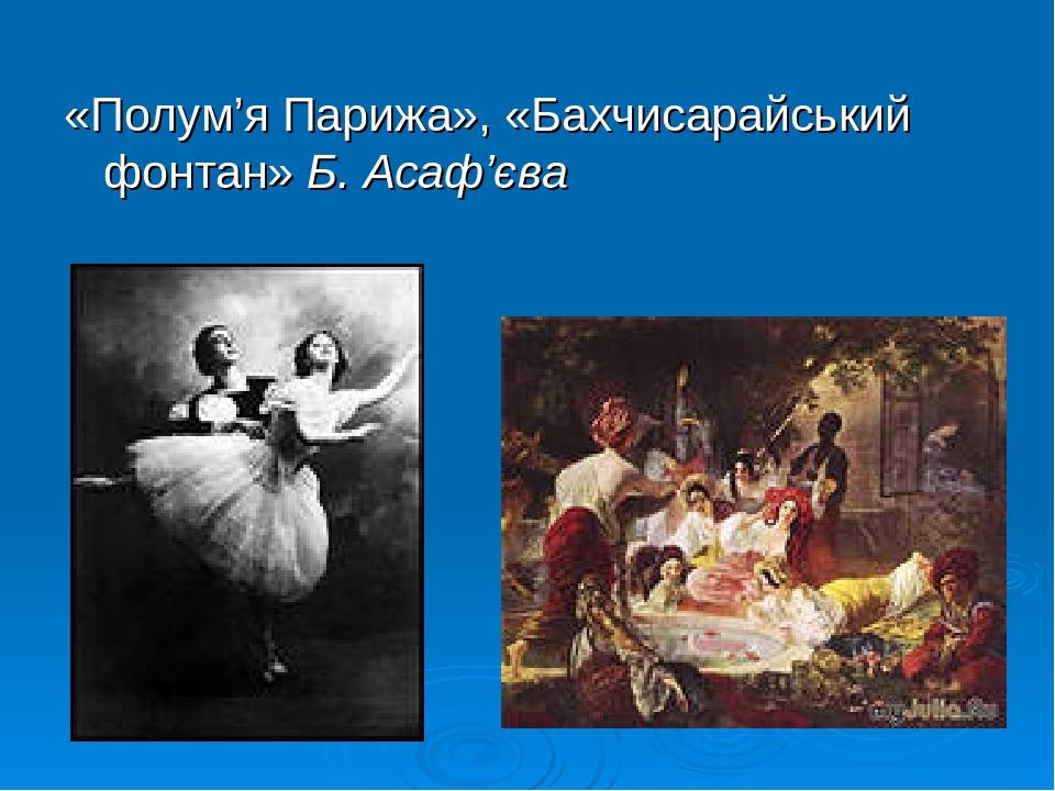 «Полум'я Парижа», «Бахчисарайський фонтан» Б. Асаф'єва