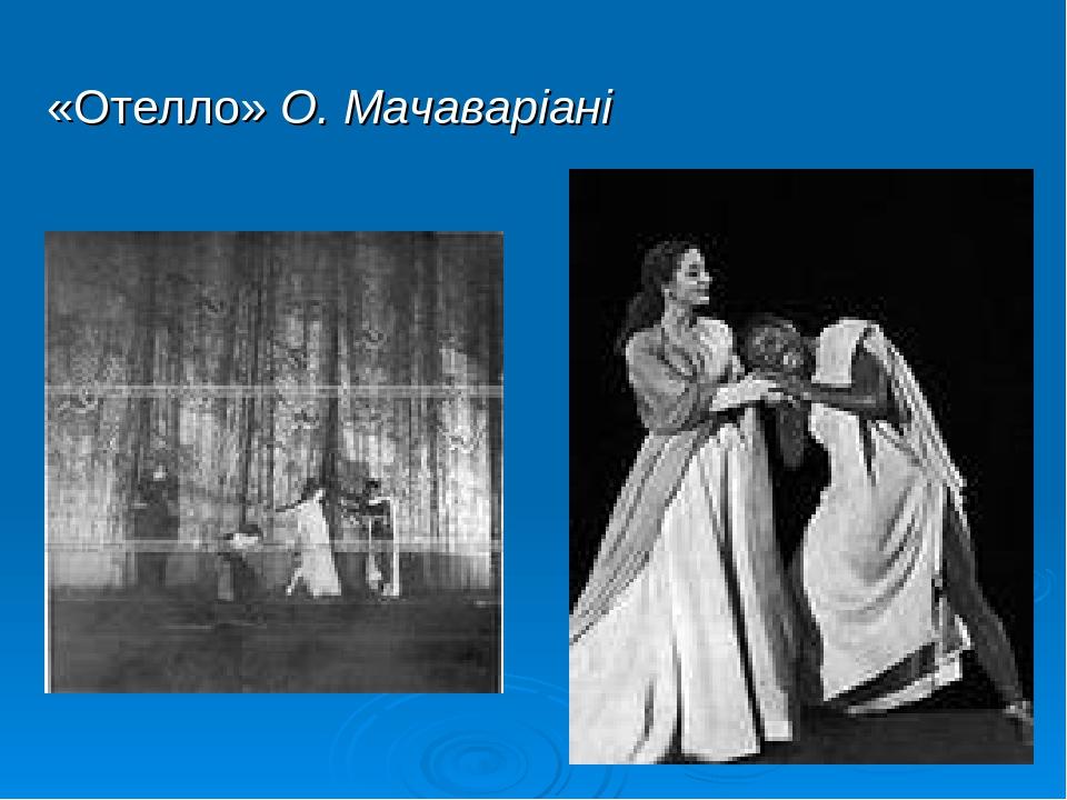 «Отелло» О. Мачаваріані