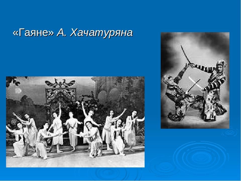 «Гаяне» А. Хачатуряна