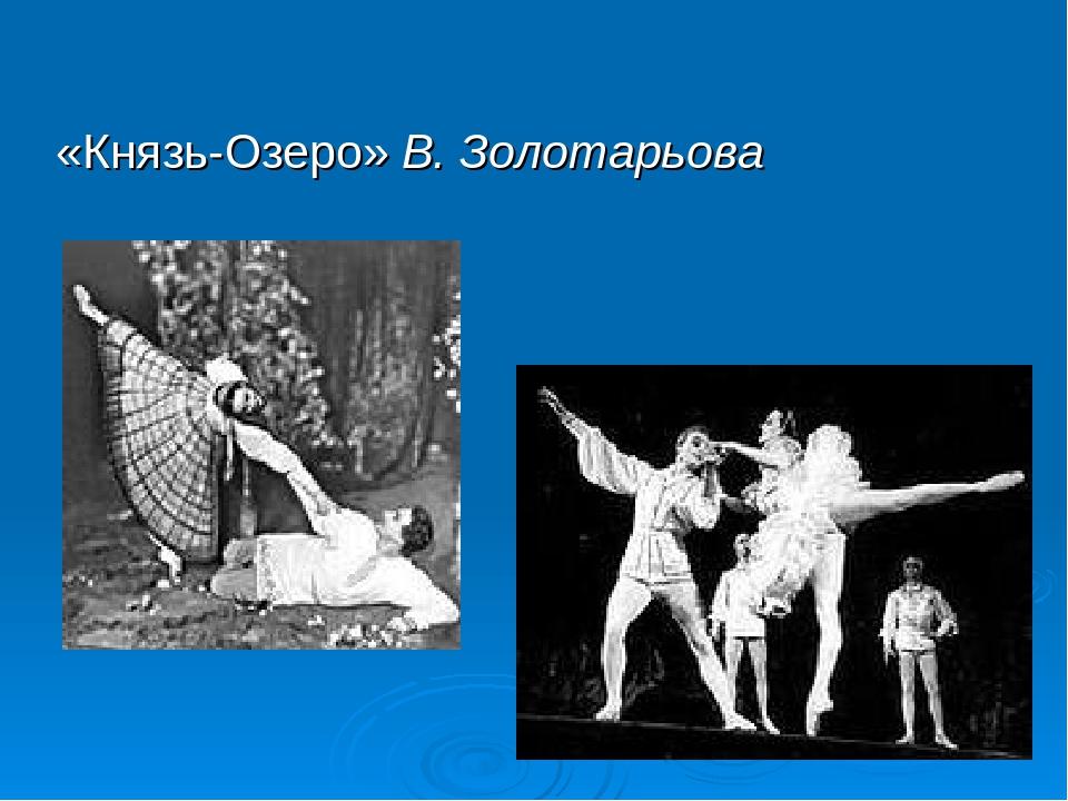 «Князь-Озеро» В. Золотарьова
