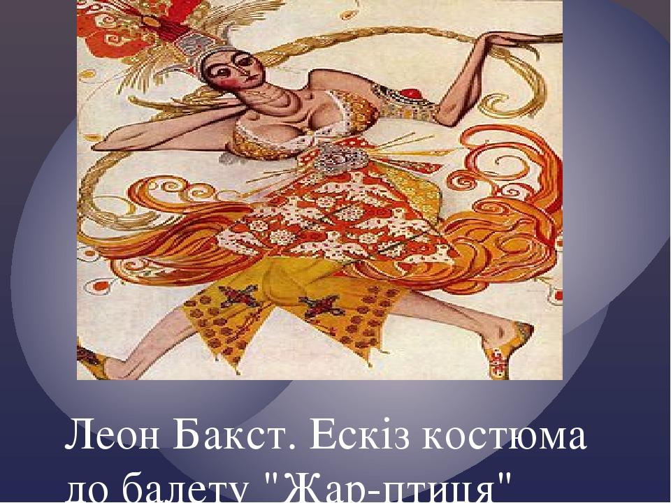 """Леон Бакст. Ескіз костюма до балету """"Жар-птиця"""" ( 1910)"""