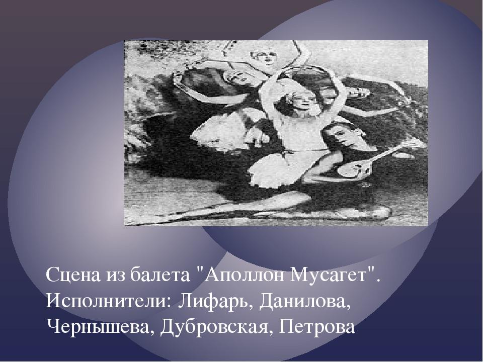"""Сцена из балета """"Аполлон Мусагет"""". Исполнители: Лифарь, Данилова, Чернышева, Дубровская, Петрова"""