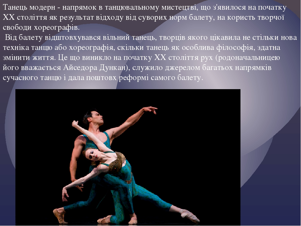 Танець модерн - напрямок в танцювальному мистецтві, що з'явилося на початку XX століття як результат відходу від суворих норм балету, на користь тв...
