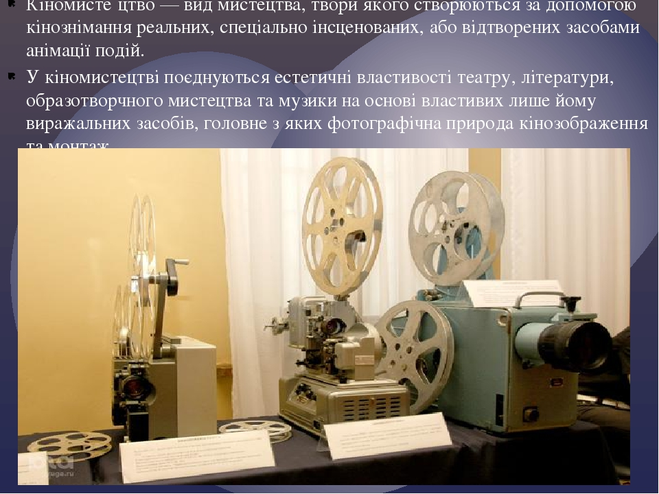 Кіномисте́цтво — вид мистецтва, твори якого створюються за допомогою кінознімання реальних, спеціально інсценованих, або відтворених засобами аніма...