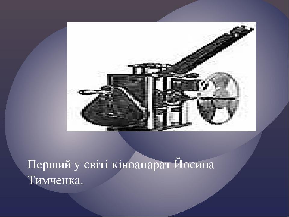 Перший у світі кіноапарат Йосипа Тимченка.