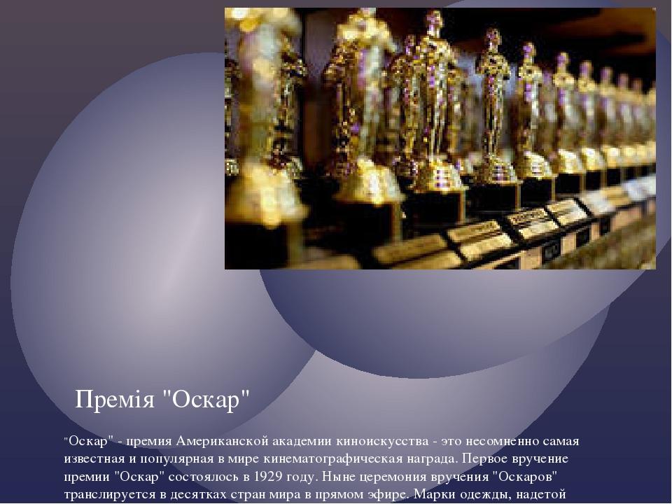 """Премія """"Оскар"""" """"Оскар"""" - премия Американской академии киноискусства - это несомненно самая известная и популярная в мире кинематографическая наград..."""
