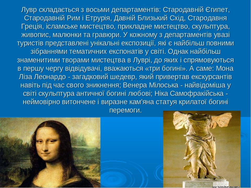 Лувр складається з восьми департаментів: Стародавній Єгипет, Стародавній Рим і Етрурія, Давній Близький Схід, Стародавня Греція, ісламське мистецтв...