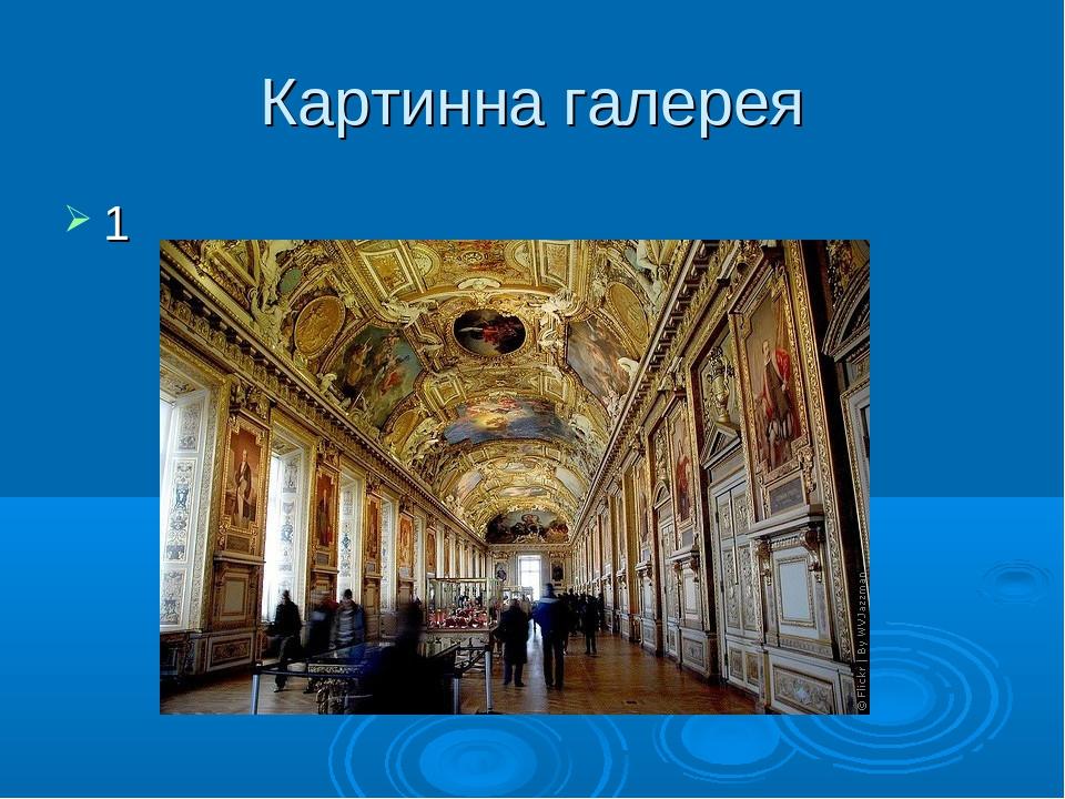 Картинна галерея 1