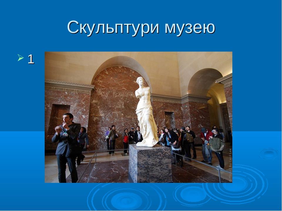 Скульптури музею 1