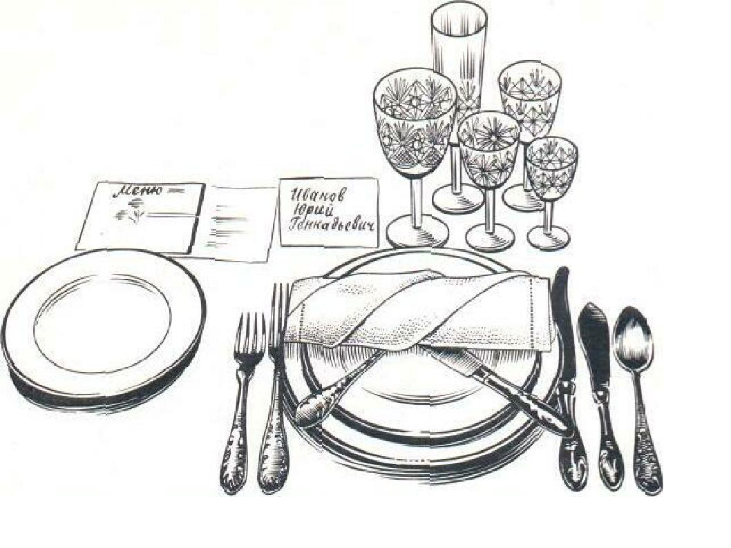 просторные накрытый стол по этикету рисунок пояс