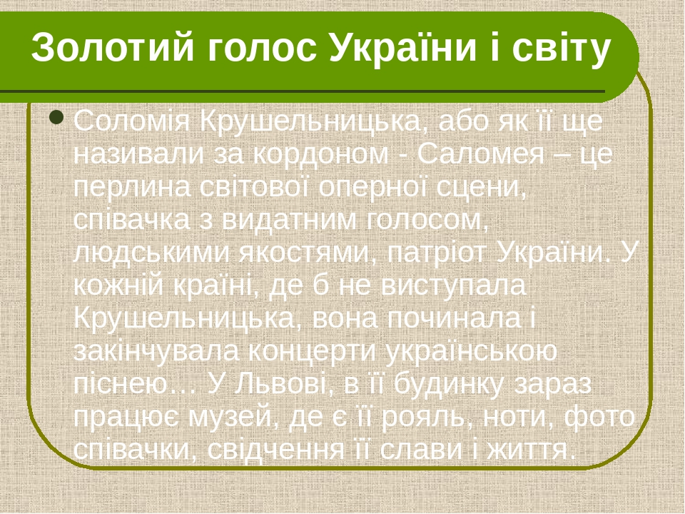Золотий голос України і світу Соломія Крушельницька, або як її ще називали за кордоном - Саломея – це перлина світової оперної сцени, співачка з ви...