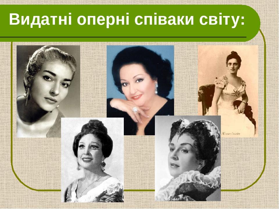 Видатні оперні співаки світу: