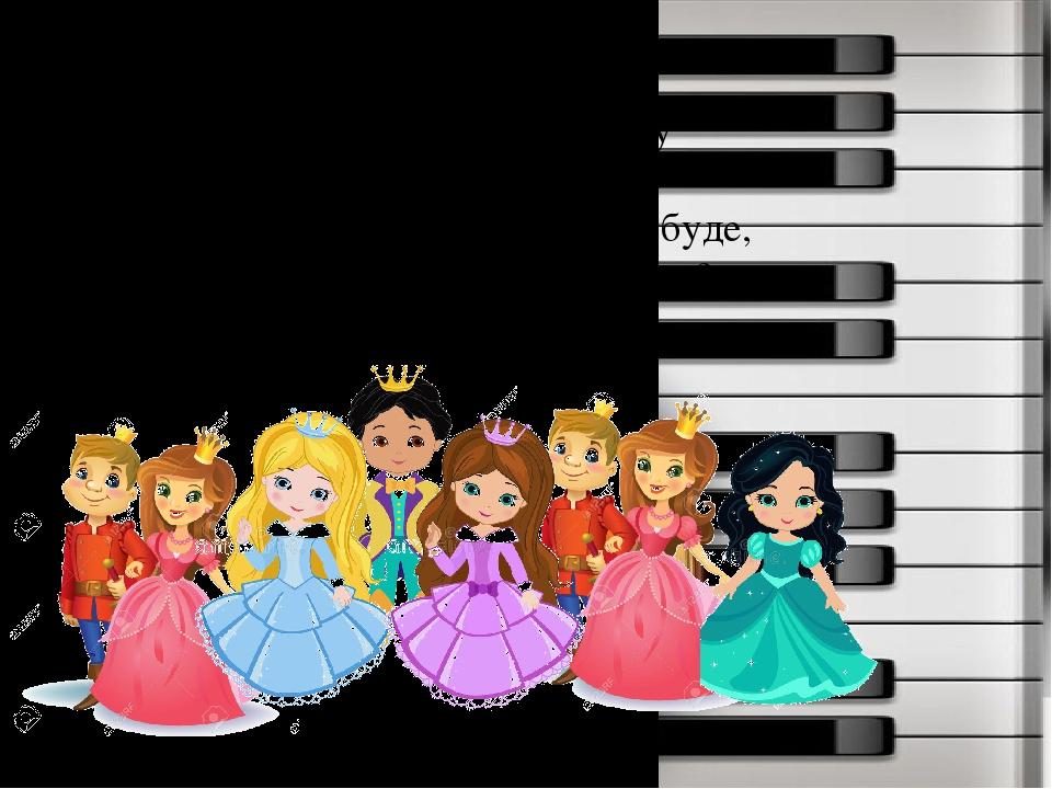 Принцеси музичні на нотнім листку Якось суперечку зчинили таку: Хто з них найкориснішим в музиці буде, Кого важливішим вважають всі люди?